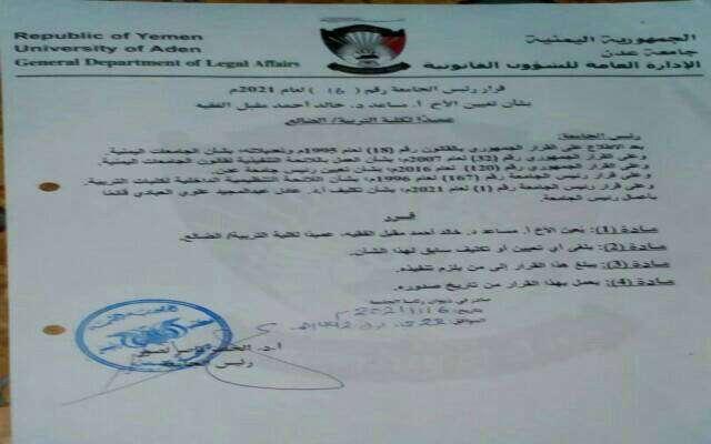تعيين الدكتور خالد الفقيه عميدا لكلية التربية الضالع خلفا للشهيد خالد الحميدي