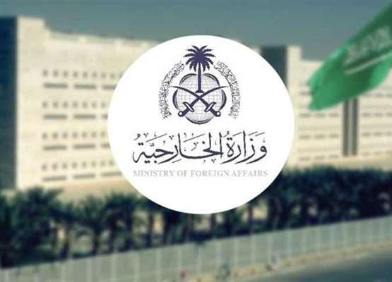 السعودية تدين بأشد وأقسى العبارات العمل الإرهابي الجبان الذي استهدف موكب محافظ عدن ووزير الثروة السمكية
